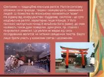 Синтоизм — традиційна японська релігія. Релігія сінтоїзму обожнює сили природ...