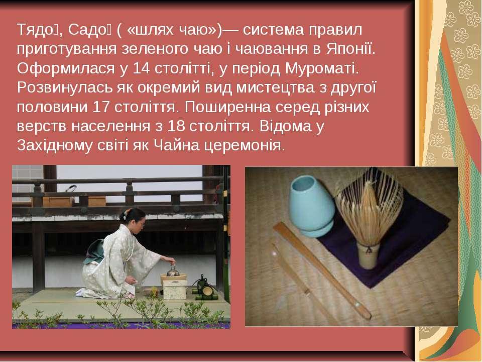 Тядо , Садо ( «шлях чаю»)— система правил приготування зеленого чаю і чаюванн...