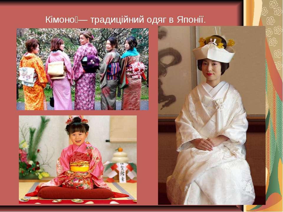 Кімоно — традиційний одяг в Японії.