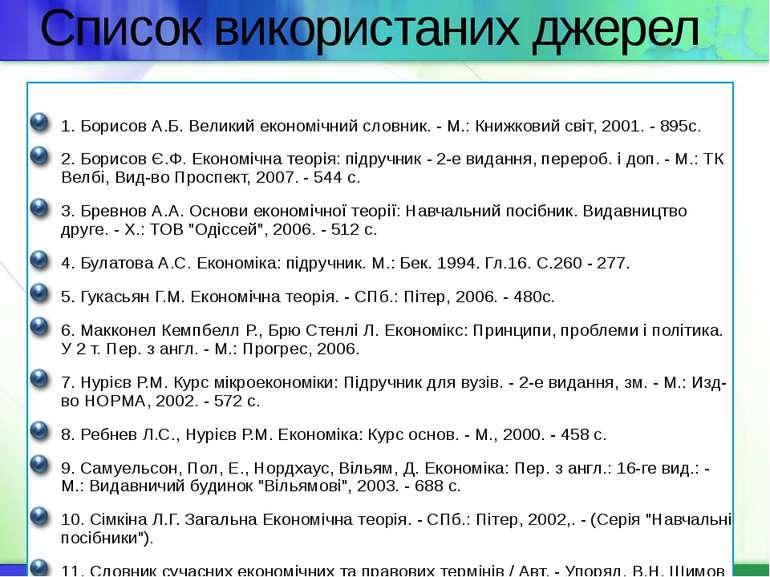 Список використаних джерел 1. Борисов А.Б. Великий економічний словник. - М.:...