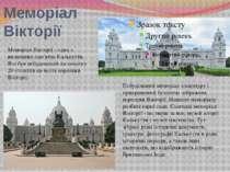 Меморіал Вікторії Побудований меморіал з мармуру і прикрашений безліччю зобра...