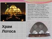 Храм Лотоса Храм Лотоса — бахаїстський храм, розташований у місті Нью-Делі. Б...