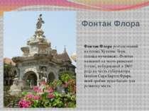 Фонтан Флора Фонтан Флора розташований на площі Хутатма Чоук (площа мучеників...