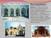 Вріндаван Вріндаван - лежить 15 км від м. Матхура, яке прийнято вважати місце...