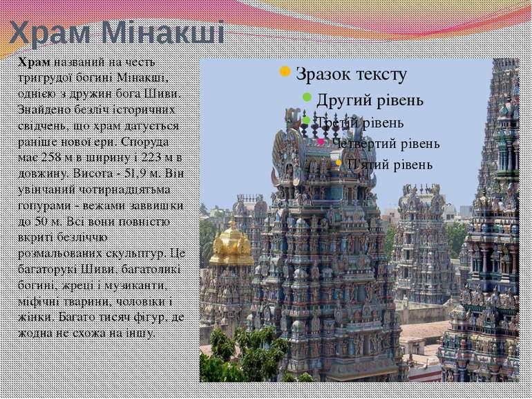 Храм Мінакші Храм названий на честь тригрудої богині Мінакші, однією з дружин...
