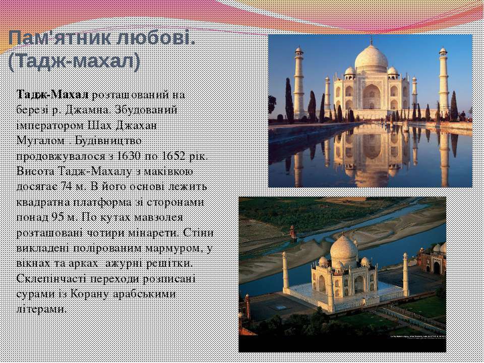 Пам'ятник любові. (Тадж-махал) Тадж-Махал розташований на березі р. Джамна. З...