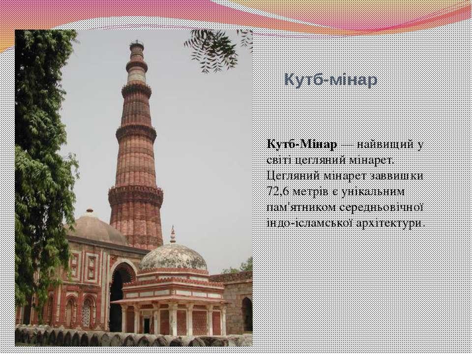 Кутб-мінар Кутб-Мінар— найвищий у світі цегляний мінарет. Цегляний мінарет з...