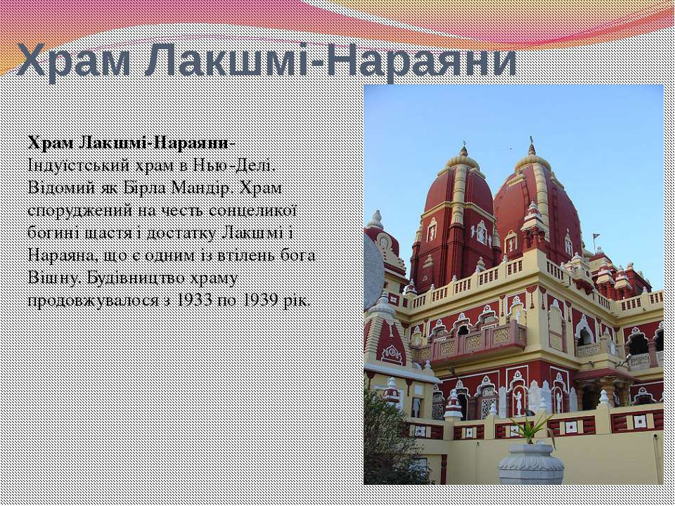Храм Лакшмі-Нараяни Храм Лакшмі-Нараяни- Індуїстський храм в Нью-Делі. Відоми...