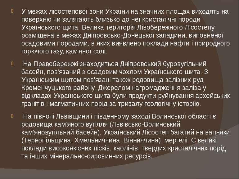 У межах лісостепової зони України на значних площах виходять на поверхню чи з...