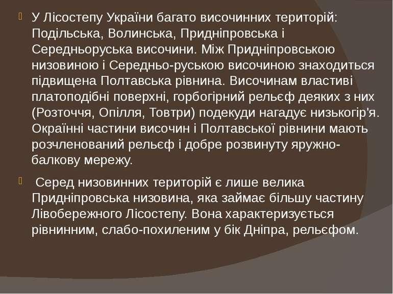 У Лісостепу України багато височинних територій: Подільська, Волинська, Придн...