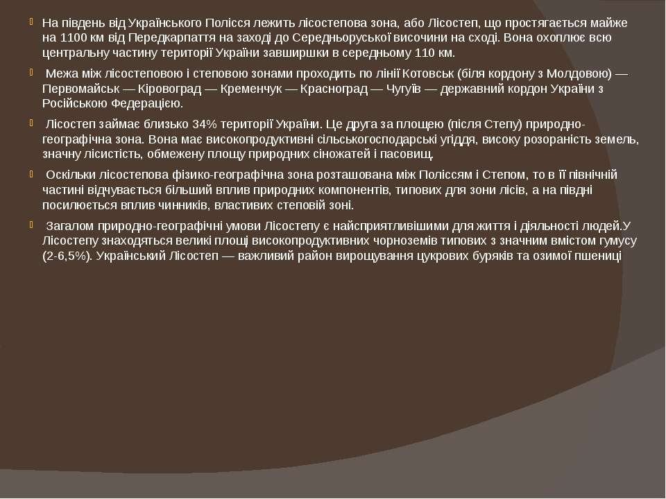 На південь від Українського Полісся лежить лісостепова зона, або Лісостеп, що...