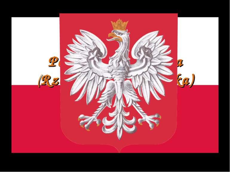 Республіка Польща (Rzeczpospolita Polska)