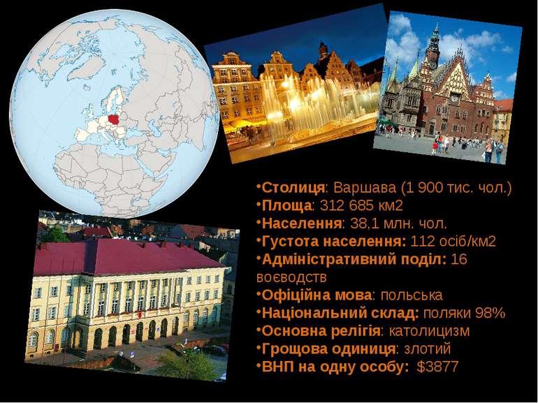 Столиця: Варшава (1 900 тис. чол.) Площа: 312 685 км2 Населення: 38,1 млн. чо...