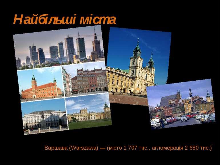 Варшава (Warszawa) — (місто 1 707 тис., агломерація 2 680 тис.) Найбільші міста