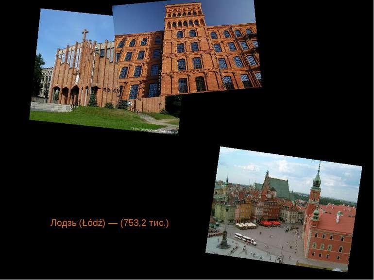 Лодзь (Łódź) — (753,2 тис.)