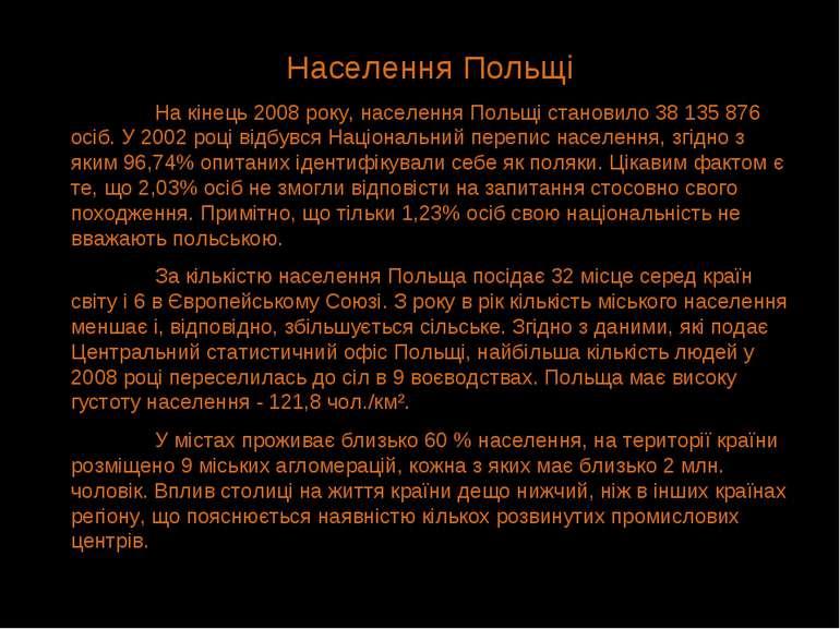 Населення Польщі На кінець 2008 року, населення Польщі становило 38 135 876 о...