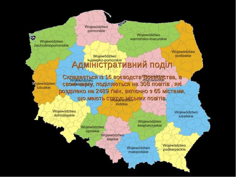 Адміністративний поділ Складається із 16 воєводств Воєводства, в свою чергу, ...