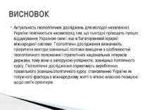 Актуальність геополітичних досліджень для молодої незалежної України пояснюєт...