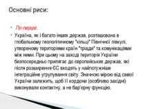 По-перше: Україна, як і багато інших держав, розташована в глобальному геопол...