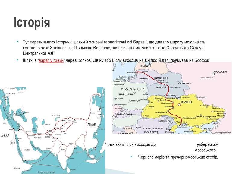Тут перетиналися історичні шляхи й основні геополітичні осі Євразії, що давал...