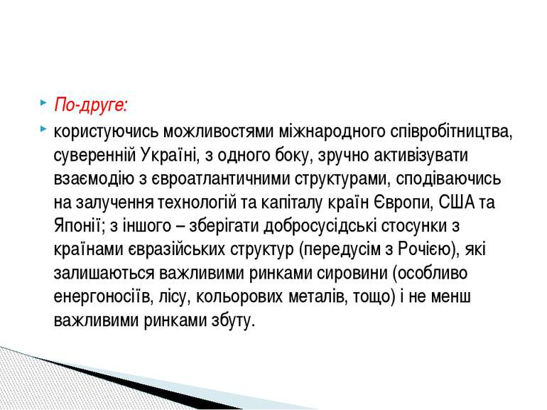 По-друге: користуючись можливостями міжнародного співробітництва, суверенній ...