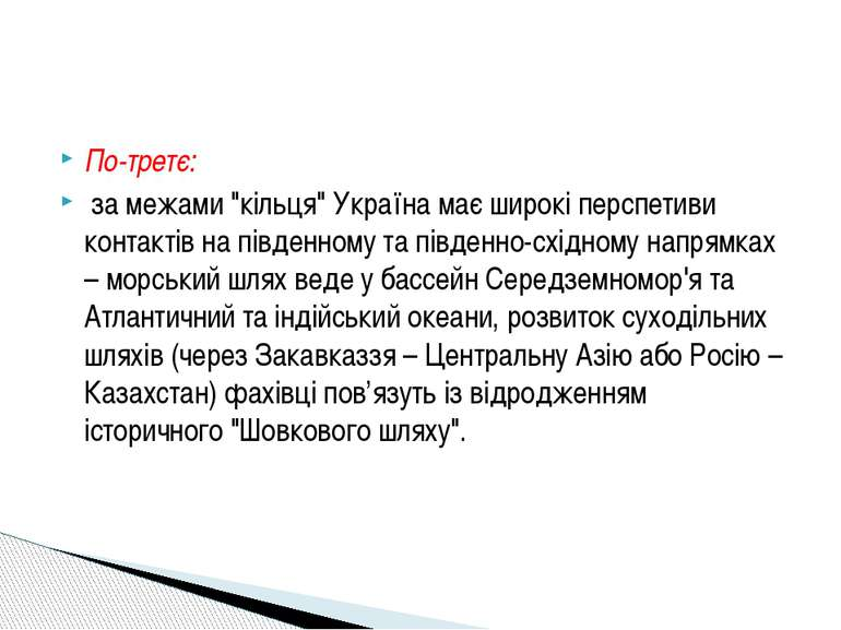 """По-третє: за межами """"кільця"""" Україна має широкі перспетиви контактів на півде..."""
