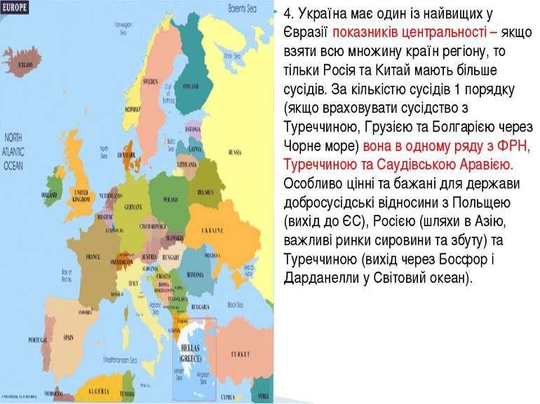 4. Україна має один із найвищих у Євразії показників центральності – якщо взя...