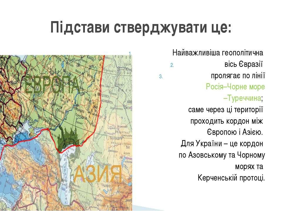 Найважливіша геополітична вісь Євразії пролягає по лінії Росія–Чорне море –Ту...
