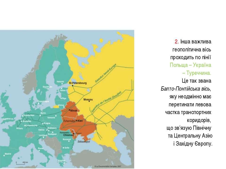 2. Інша важлива геополітична вісь проходить по лінії Польща – Україна – Туреч...