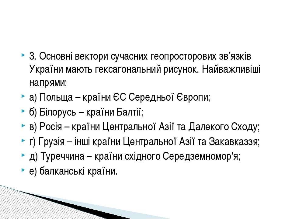 3. Основні вектори сучасних геопросторових зв'язків України мають гексагональ...