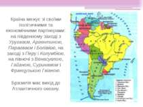 Країна межує зі своїми політичними та економічними партнерами: на південному ...