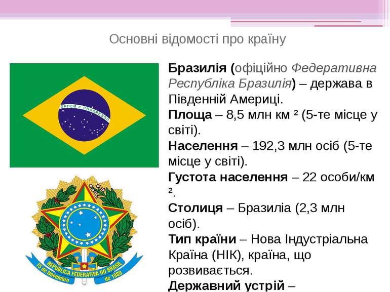 Бразилія (офіційно Федеративна Республіка Бразилія) – держава в Південній Аме...