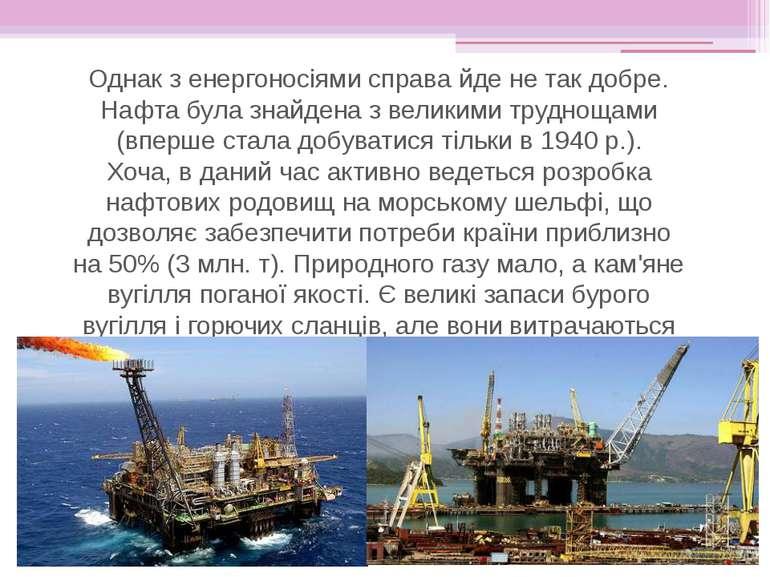 Однак з енергоносіями справа йде не так добре. Нафта була знайдена з великими...