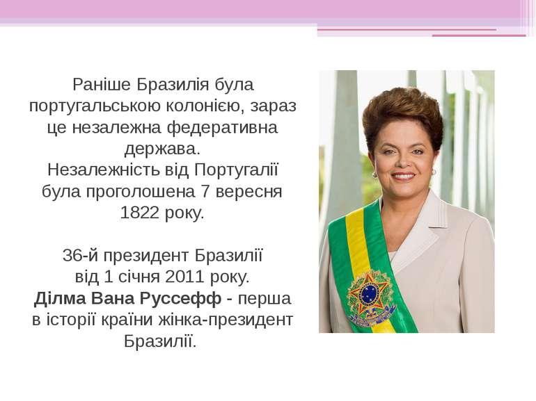 Раніше Бразилія була португальською колонією, зараз це незалежна федеративна ...