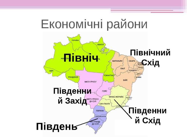 Економічні райони Північ Північний Схід Південний Схід Південь Південний Захід