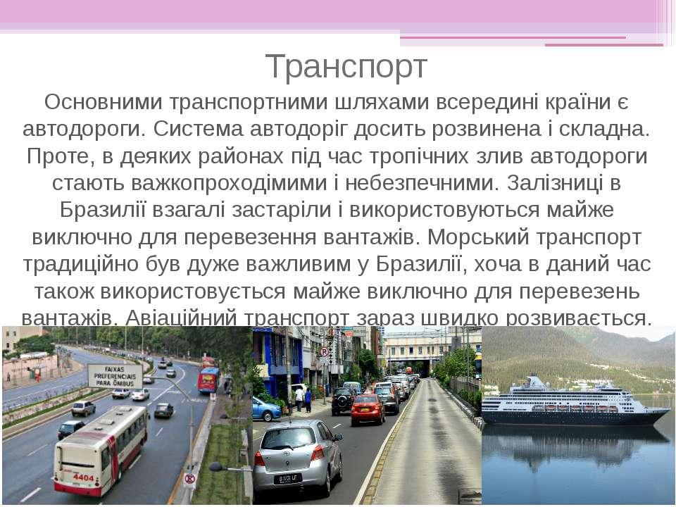 Основними транспортними шляхами всередині країни є автодороги. Система автодо...