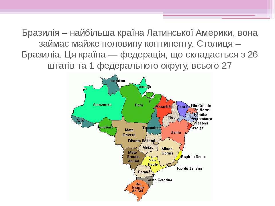Бразилія – найбільша країна Латинської Америки, вона займає майже половину ко...