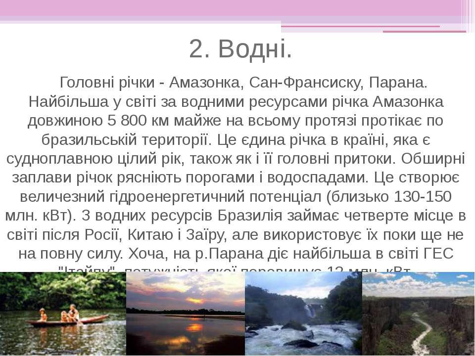 Головні річки - Амазонка, Сан-Франсиску, Парана. Найбільша у світі за водними...