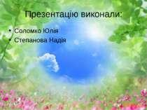 Презентацію виконали: Соломко Юлія Степанова Надія