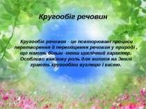 Кругообіг речовин - це повторювані процеси перетворення й переміщення речови...