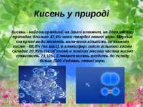 Кисень у природі Кисень - найпоширеніший на Землі елемент, на його частку при...