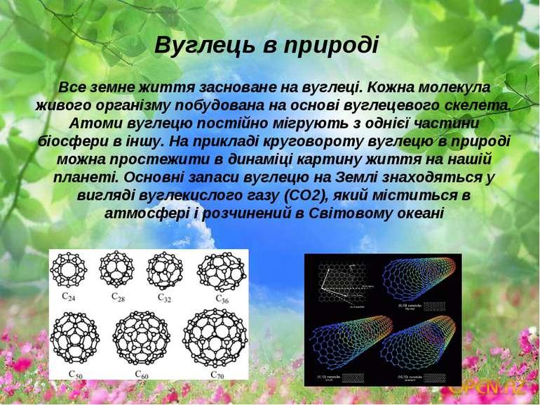 Все земне життя засноване на вуглеці. Кожна молекула живого організму побудов...