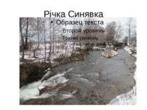 Річка Синявка