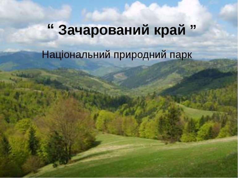 """"""" Зачарований край """" Національний природний парк"""