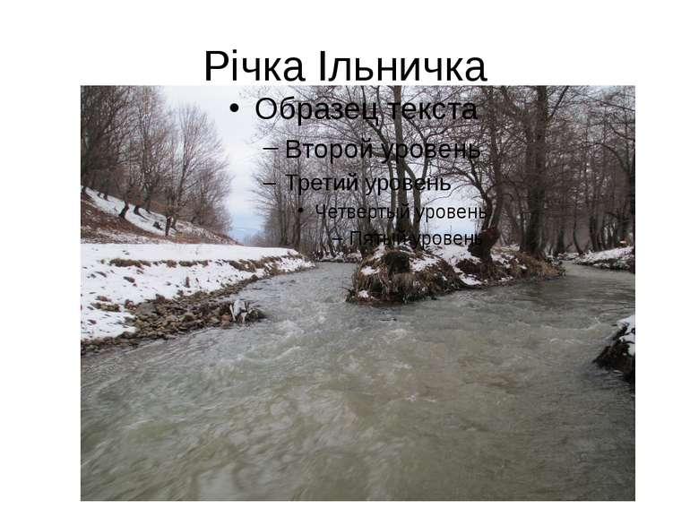 Річка Ільничка