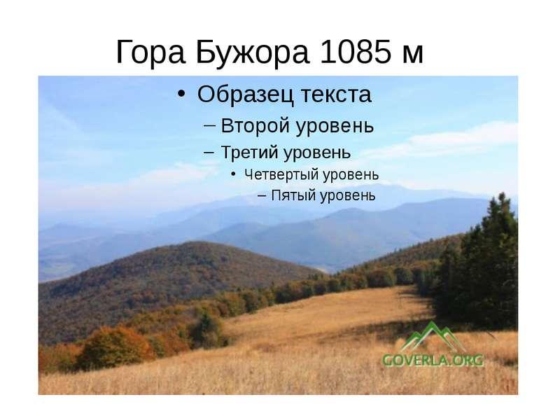 Гора Бужора 1085 м