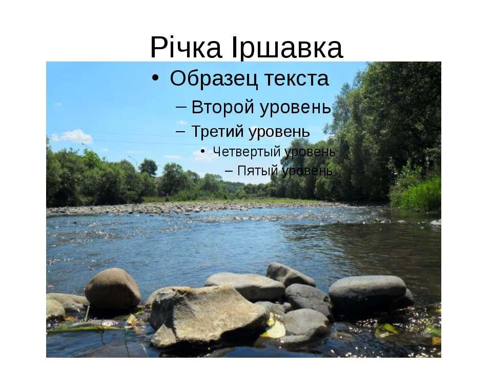 Річка Іршавка