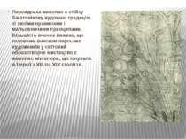 Персидська живопис є стійку багатовікову художню традицію, зі своїми правилам...