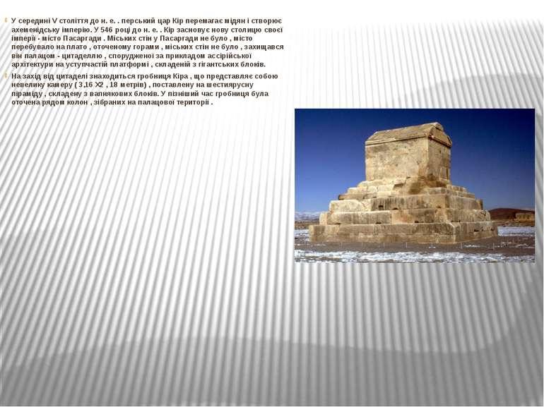 У середині V століття до н. е. . перський цар Кір перемагає мідян і створює а...