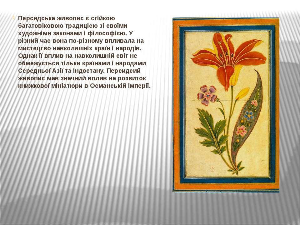 Персидська живопис є стійкою багатовіковою традицією зі своїми художніми зако...